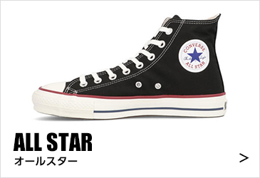 ALL STAR オールスター