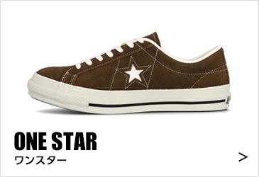 ONE STAR ワンスター