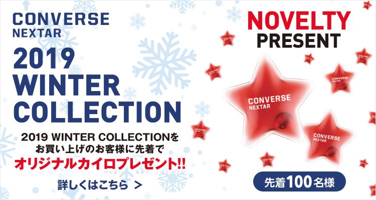 NOVELTY PRESENT【先着100名様】2019 WINTER COLLECTIONをお買い上げのお客様に先着でオリジナルカイロプレゼント!! 詳しくはこちら