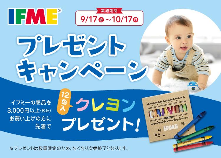 IFME プレゼントキャンペーン