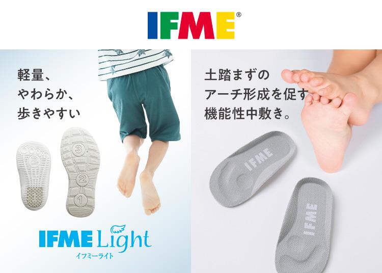 IFME Light イフミーライト