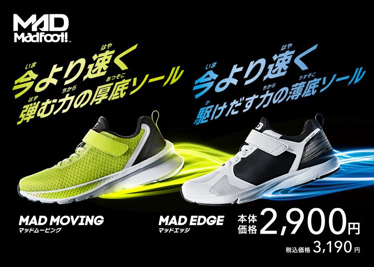 Madfoot! MAD MOVING / MADEDGE マッドムービング/マッドエッジ