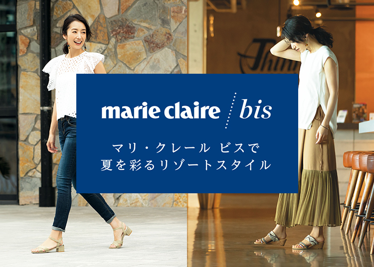 marie claire bis マリ・クレール ビズで夏を彩るリゾートスタイル