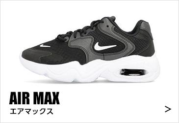 AIR MAX エアマックス