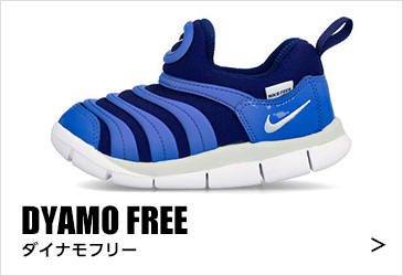 DYAMO FREE ダイナモフリー