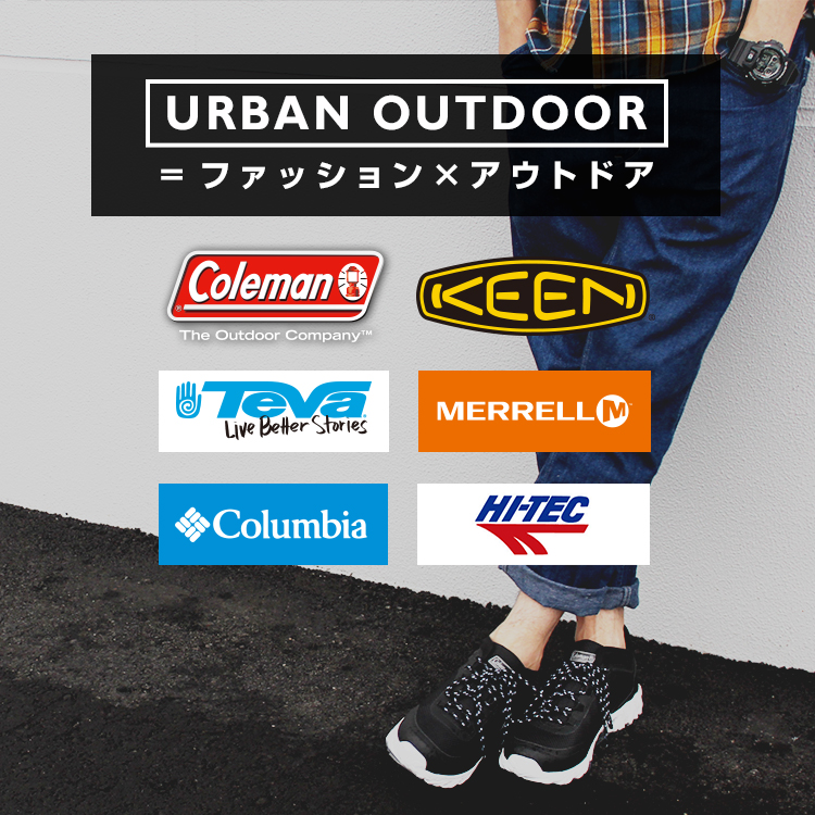 URBAN OUTDOOR特集