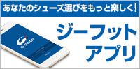ジーフットアプリ