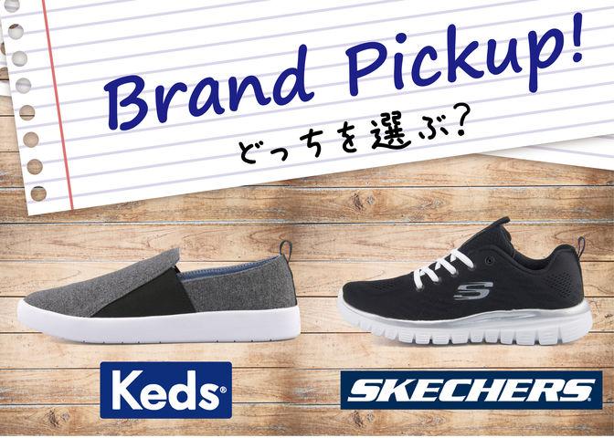Keds&SKECERS Brand Pickup!どっちを選ぶ?