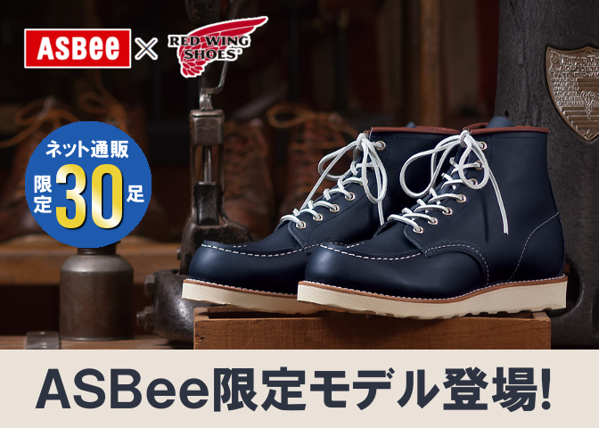 RED WING 8859 ASBee限定モデル