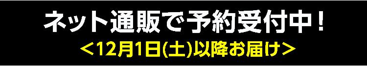 ネット通販で予約受付中! <12/1(土)以降お届け>