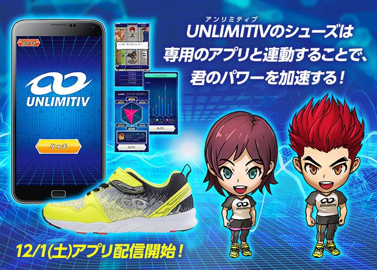 UNLIMITIVのシューズは専用のアプリと連動することで、君のパワーを加速する!