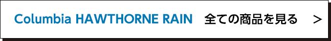RAIN DANCE 雨の日も楽しくなるおしゃれなレインシューズ