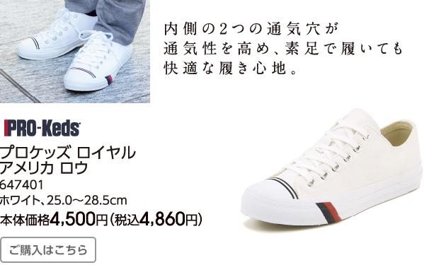 プロケッズ ロイヤル アメリカ ロウ 647401 ホワイト