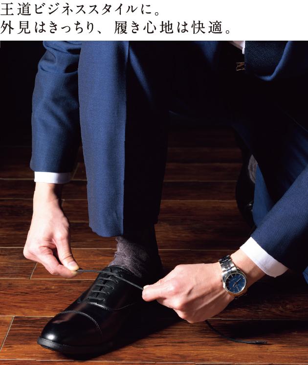 王道ビジネススタイルに。外見はきっちり、履き心地は快適。