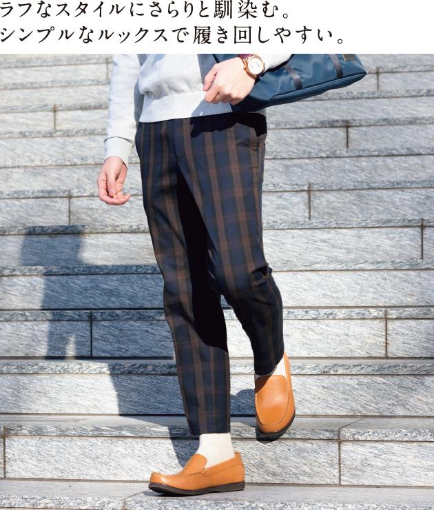 ラフなスタイルにさらりと馴染む。シンプルなルックスで履き回しやすい。