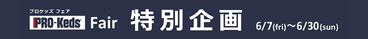 プロケッズ フェア特別企画 6/7(fri)〜6/30(sun)