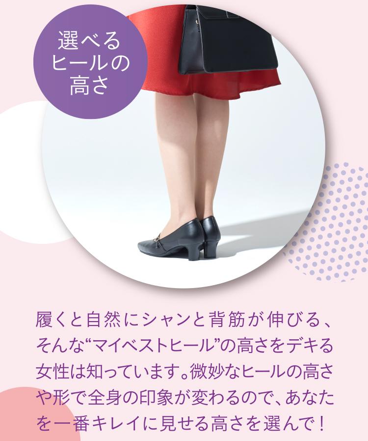 """選べるヒールの高さ 履くと自然にシャンと背筋が伸びる、そんな""""マイベストヒール""""の高さをデキる女性は知っています。微妙なヒールの高さや形で全身の印象が変わるので、あなたを一番キレイに見せる高さを選んで!"""