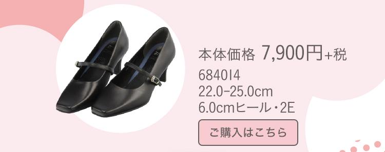 本体価格 7,900円+税 684014 22.0-25.0cm 6.0cmヒール・2E