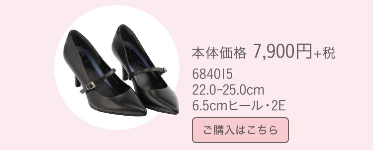 本体価格 7,900円+税 684015 22.0-25.0cm 6.5cmヒール・2E
