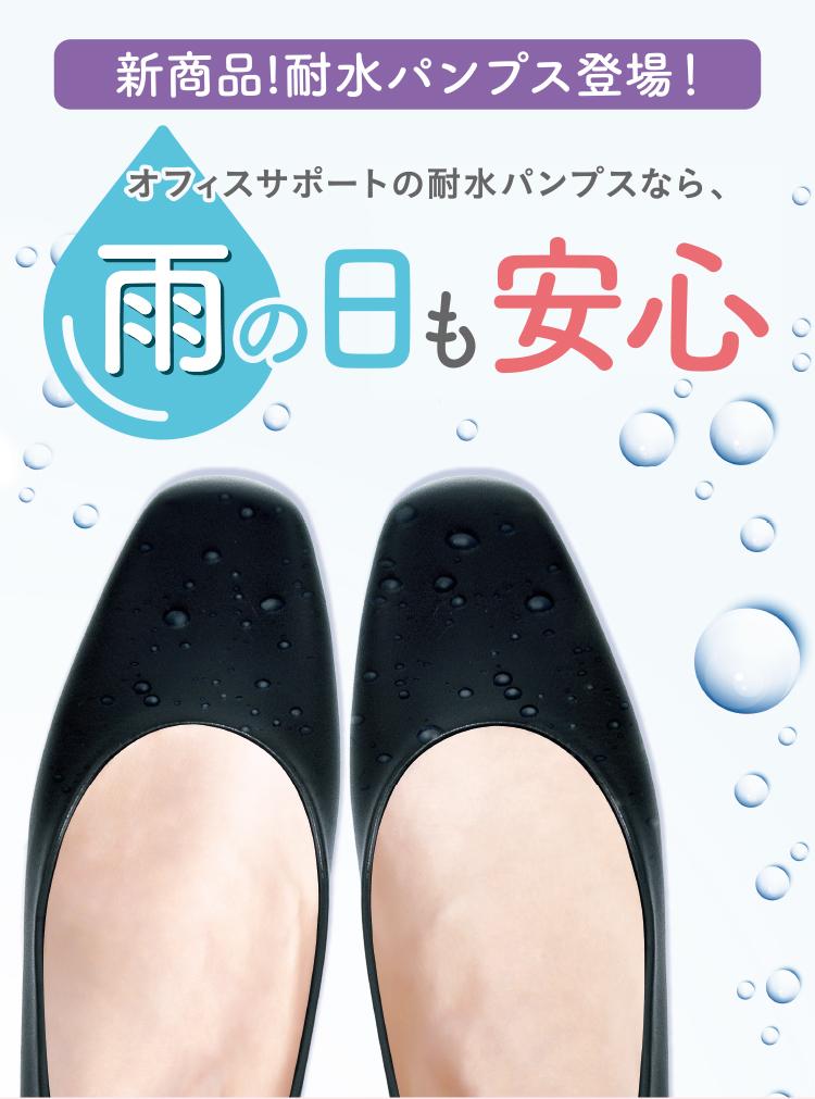 新商品! 耐水パンプス登場!オフィスサポートの耐水パンプスなら、雨の日も安心