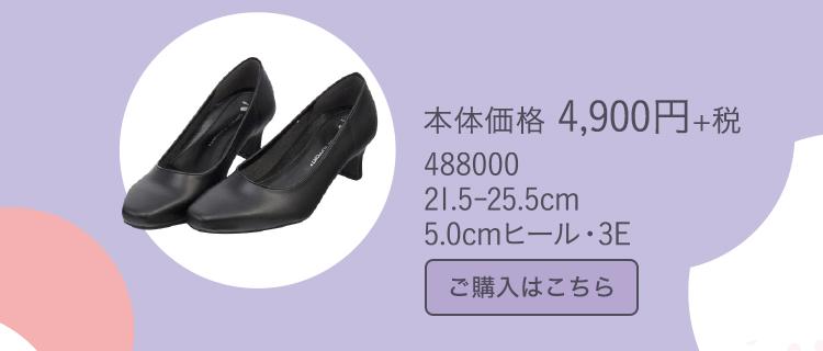 本体価格 4,900円+税 488000 21.5-25.5cm 5.0cmヒール・3E