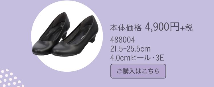 本体価格 4,900円+税 488004 21.5-25.5cm 4.0cmヒール・3E