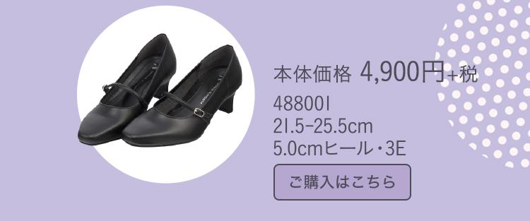 本体価格 4,900円+税 488001 21.5-25.5cm 5.0cmヒール・3E