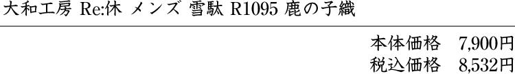大和工房 Re:休 メンズ 雪駄 R1095 鹿の子織 オリーブ