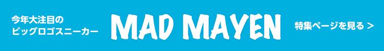 今年大注目のビッグロゴスニーカー MAD MAYEN 特集ページを見る