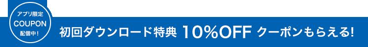 【アプリ限定COUPON配信中!】初回ダウンロード特典10%OFFクーポンもらえる!