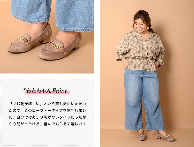 チェーン付きローファーパンプス【幅広4E/大きいサイズ】