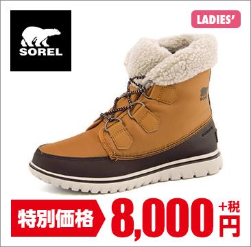 SOREL(ソレル) COZY CARNIVAL【防水/保温】(コージーカーニバル) NL2297 273 キャラメル/ブラック
