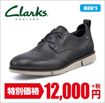 Clarks クラークス TRIGENWING GORE-TEX メンズシューズ 【防水透湿】(トライジェンウィングゴアテックス) 26130165 [GTX] ネイビー
