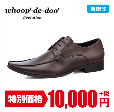 Whoop-de-doo Evolution(フープディドゥエボリューション) メンズ レースアップシューズ 308302 ダークブラウン