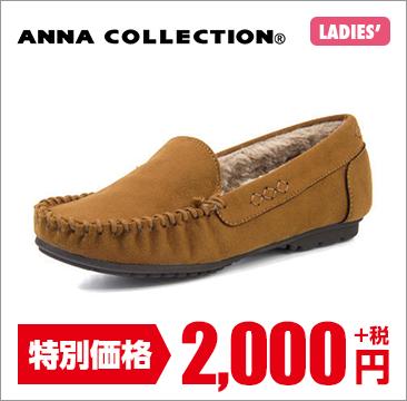 SALE!ANNA COLLECTION(アンナコレクション) レディース ボアモカシン 5481 キャメル/スエード
