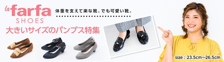 la farfa SHOES 体重を支えて楽な靴。でも可愛い靴。大きいサイズのパンプス特集