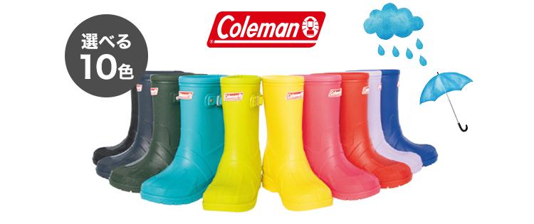 【選べる10色】Coleman キッズレインブーツ 長靴