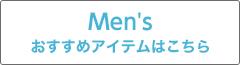 MEN'Sおすすめアイテムはこちら