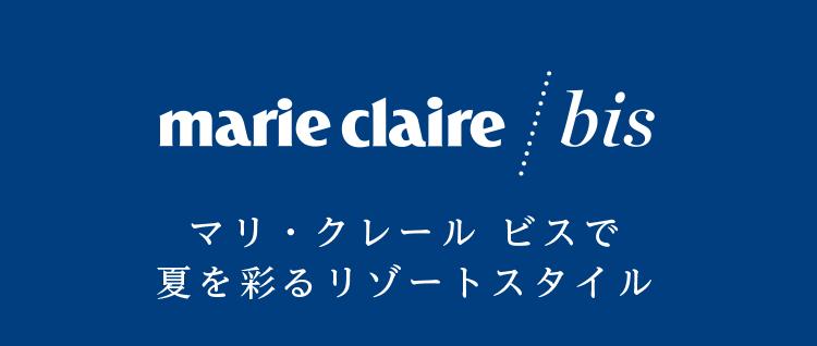 marie claire / bis マリ・クレール ビスで夏を彩るリゾートスタイル