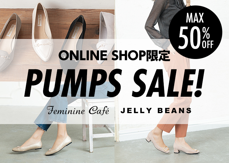 【MAX50%OFF】PUMPS SALE パンプスセール