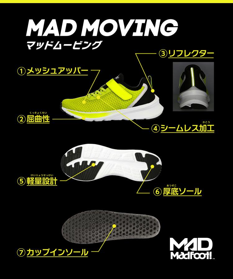 MAD MOVING(マッドムービング)