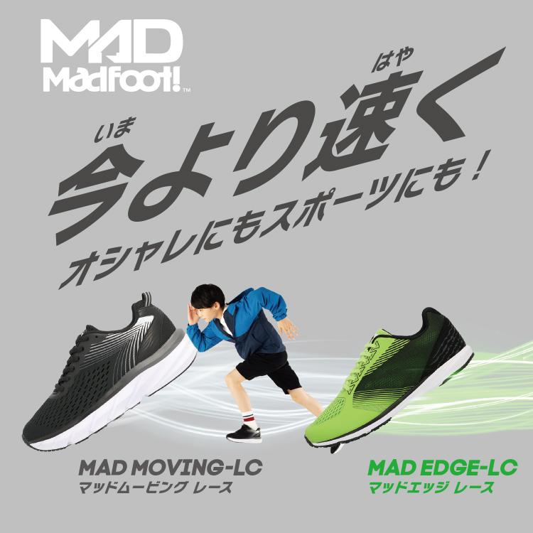 Madfoot! 今より早くおしゃれにもスポーツにも!MAD MOVING-LC(マッドムービング レース) / MAD EDGE-LC(マッドエッジ レース)