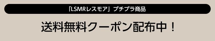 「LSMRレスモア」プチプラ商品 送料無料クーポン配布中!