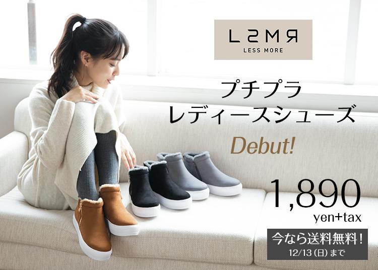 LSMR プチプラレディースシューズ Debut! 1,890yen+tax 今なら送料無料!12/13(日)まで
