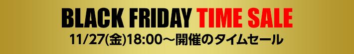 BLACK FRIDAY TIME SALE 11/27(金)18:00~開催のタイムセール
