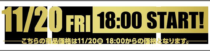 11/20FRI 18:00 START こちらの商品価格は11/20(金)18:00からの価格となります。