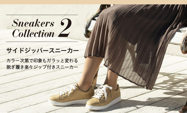 Sneakers Collection 2 サイドジッパースニーカー カラー次第で印象もガラッと変わる脱ぎ履き楽々ジップ付きスニーカー