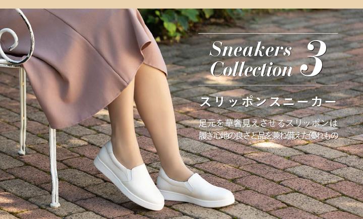 Sneakers Collection 3 スリッポンスニーカー 足元を華奢見えさせるスリッポンは履き心地の良さと品を兼ね備えた優れもの