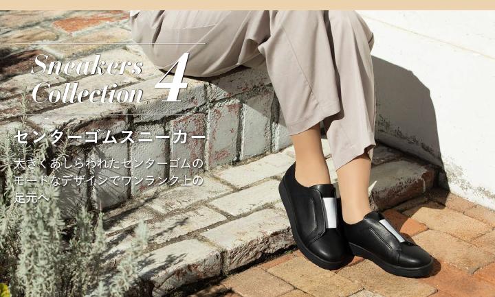 Sneakers Collection 4 センターゴムスニーカー 大きくあしらわれたセンターゴムのモードなデザインでワンランク上の足元へ