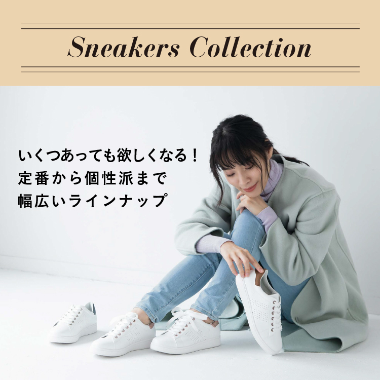 Sneakers Collection いくつあっても欲しくなる!定番から個性派まで幅広いラインナップ